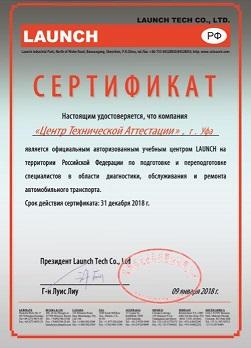 Официальный авторизованный учебный центр LAUNCH в России